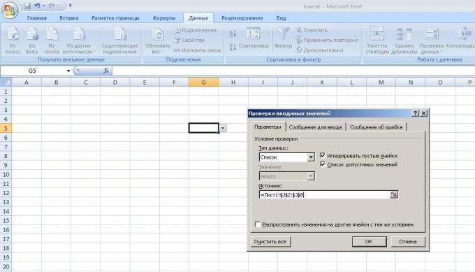 Excel как сделать откат