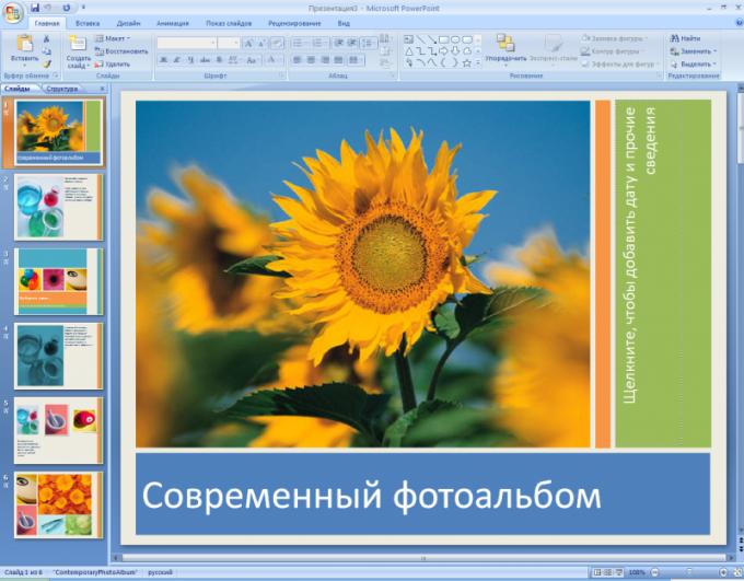 Как добавить в презентацию слайд
