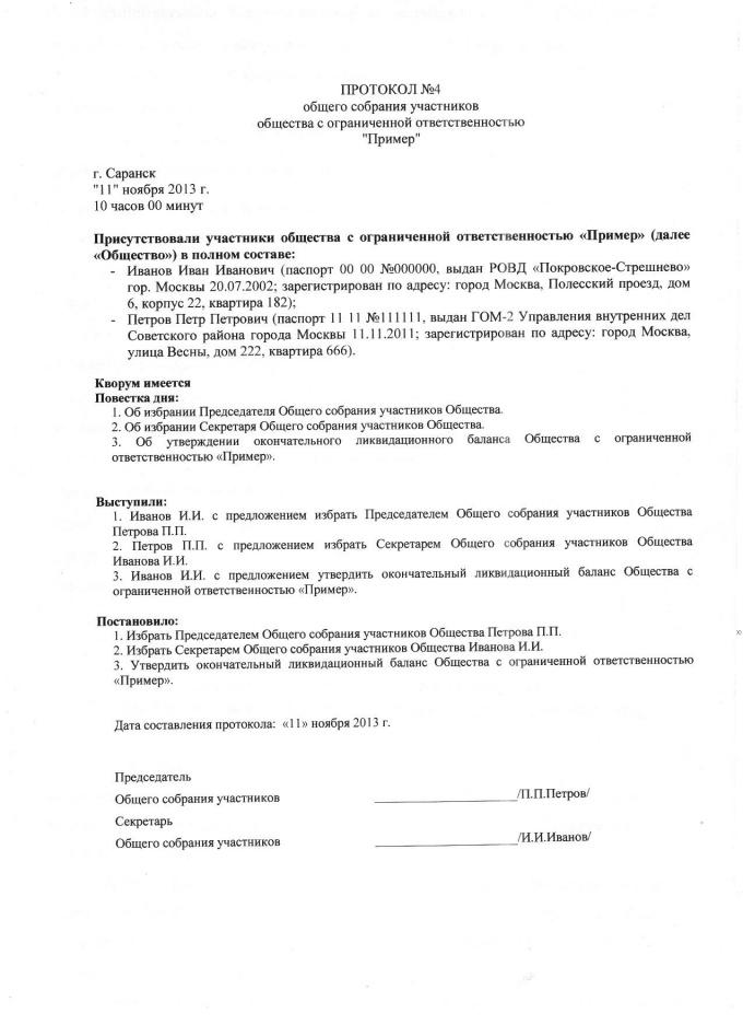 Протокол общего собрания участников