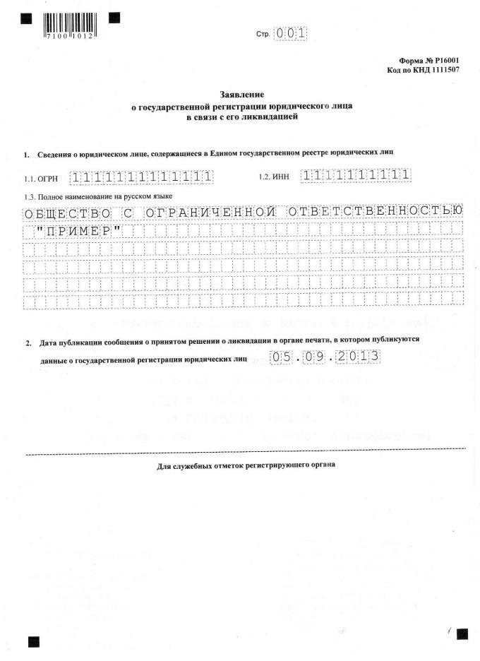 Стр.1 Заявления о государственной регистрации юридического лица в связи с его ликвидацией
