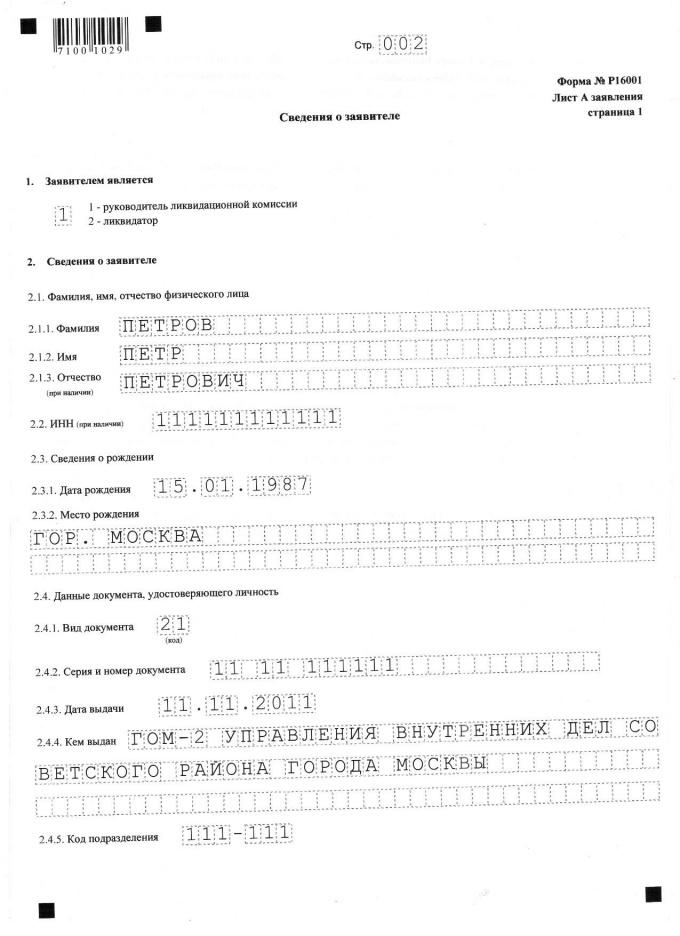 Стр.1 Листа «А» Заявления о государственной регистрации юридического лица в связи с его ликвидацией