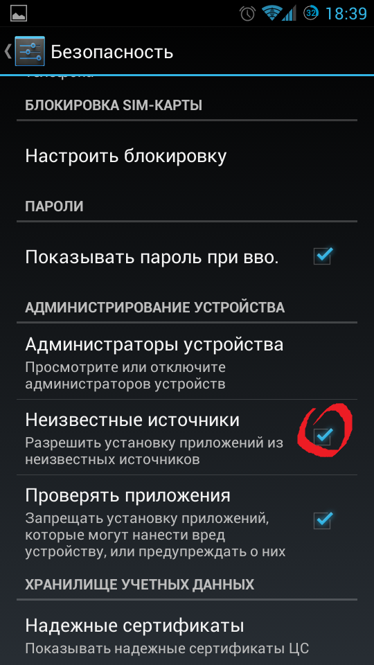 настройки безопасности Android