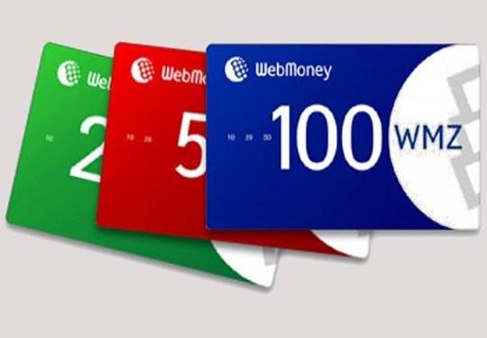 Как узнать номер webmoney