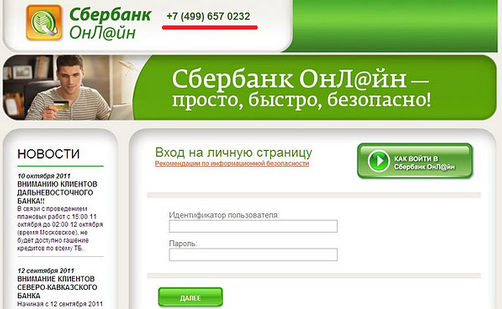 personal account Sberbank Online