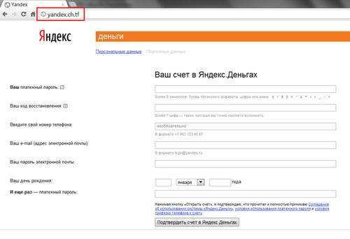 поддельные адреса сайтов