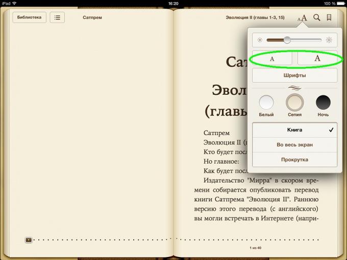 Как увеличить или уменьшить буквы в тексте
