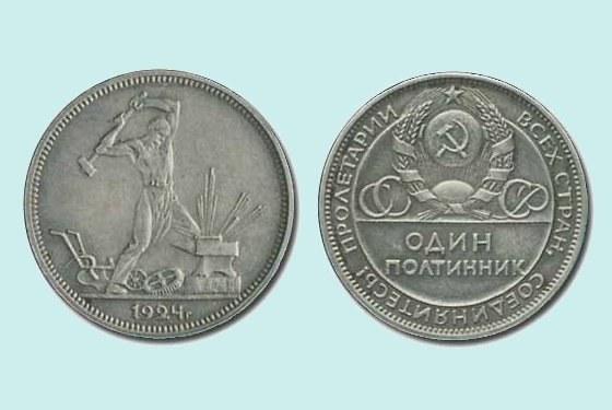 Rare coin, 1924