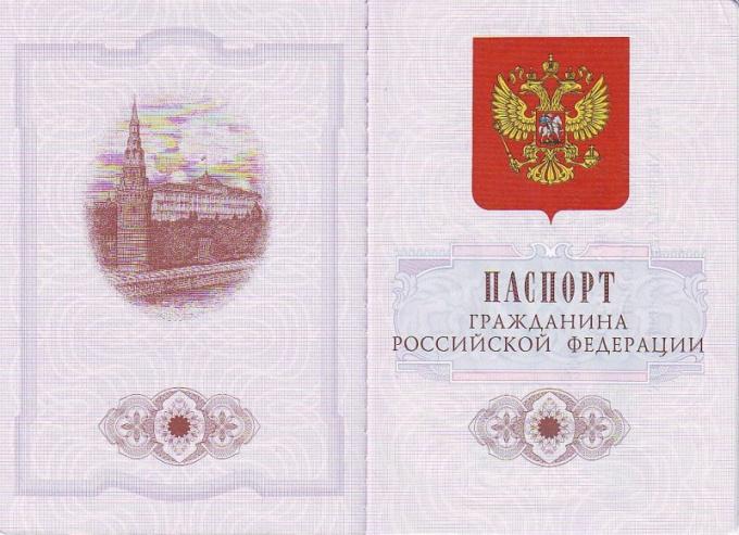 Русский паспорт - непременный документ для всякого обитателя Русской Федерации.