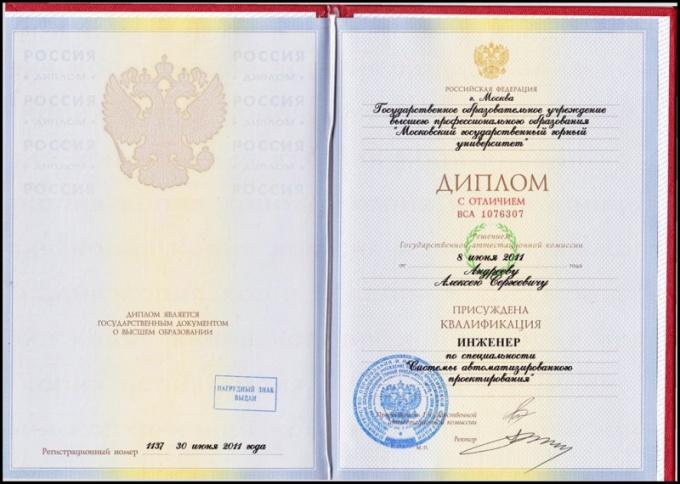 Красный диплом дает вам преимущество при трудоустройстве.