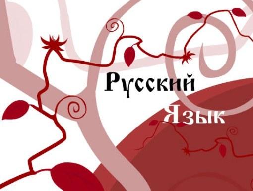 Как появился русский язык