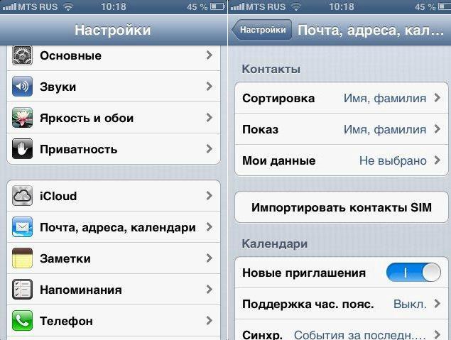 Как перекинуть контакты на iphone
