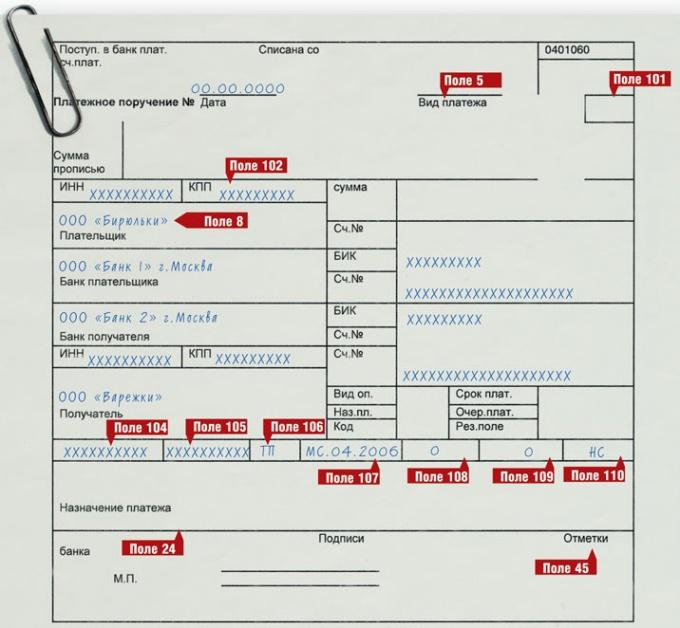 Как заполнить платежное поручение на оплату налогов