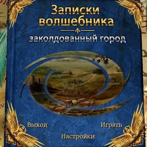 Как найти рунные камни в игре «Записки волшебника»