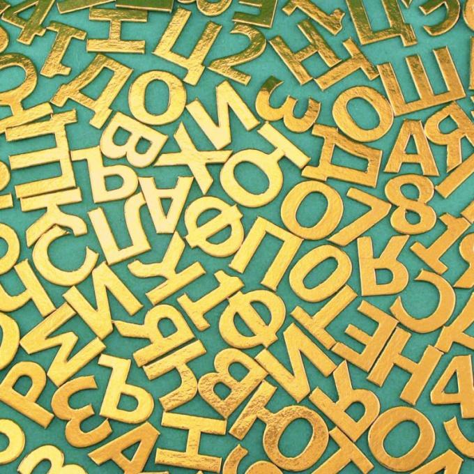 Какие буквы твердые