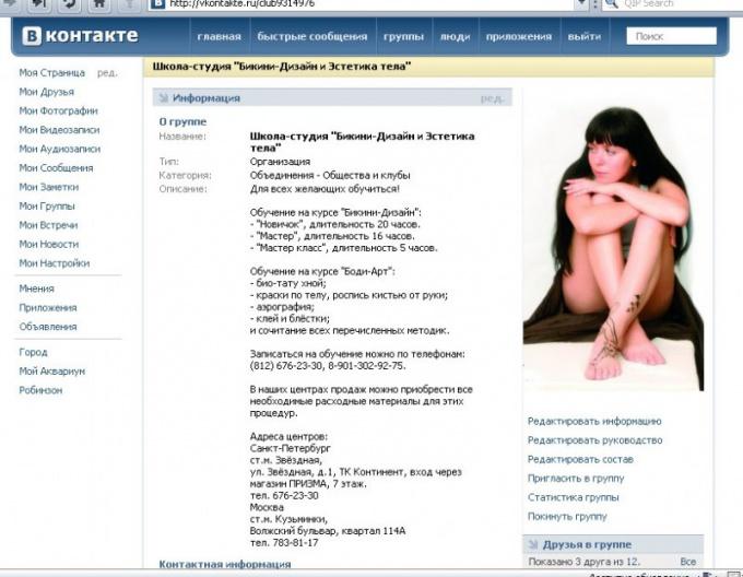 """Группа """"Вконтакте"""" может быть интересно оформлена, если подойти к делу с умом и фантазией."""