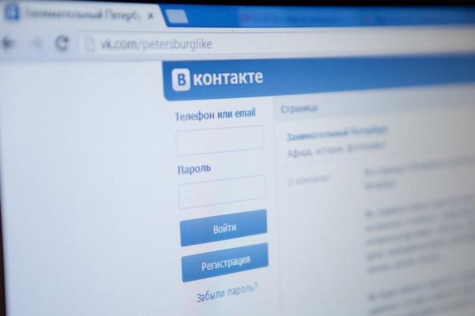Куда вводить код Вконтакте