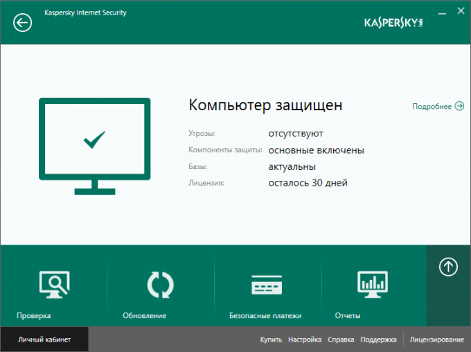 Антивирус Касперского защитит компьютер от любых угроз