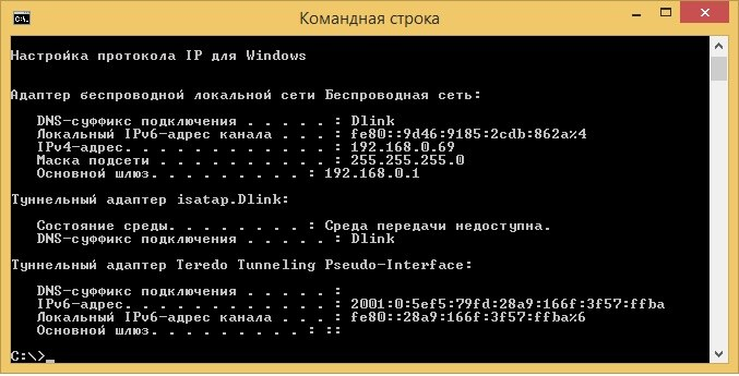 Пример выполнения команды ipconfig.