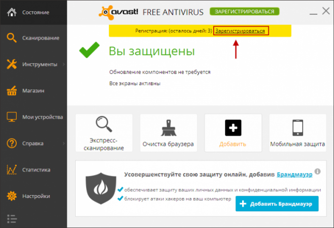 How to renew the free avast