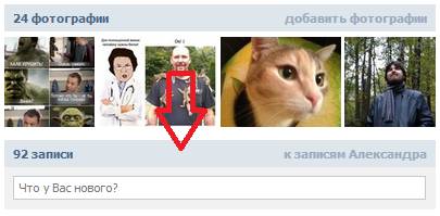 Tricks Vkontakte - search wall
