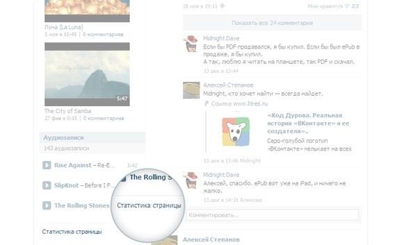 Tricks Vkontakte - visitor statistics
