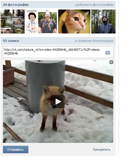 Tricks Vkontakte - attaching photos and videos