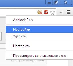 Настройка Adblock Plus