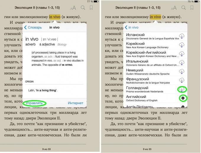 Настройка словарей