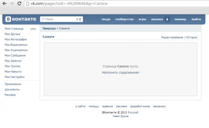 Хитрости ВКонтакте - wiki-страницы для публичных страниц