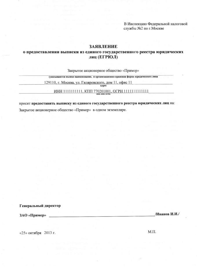 Образец заявления о предоставлении выписки из ЕГРЮЛ