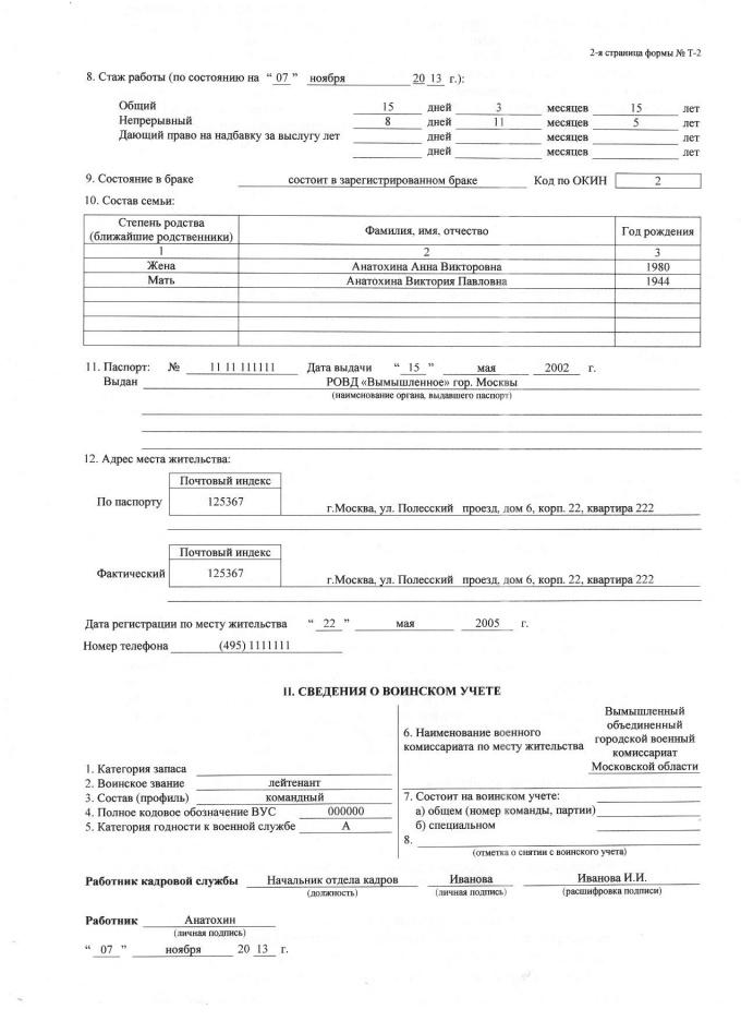 2-я страница формы №Т-2