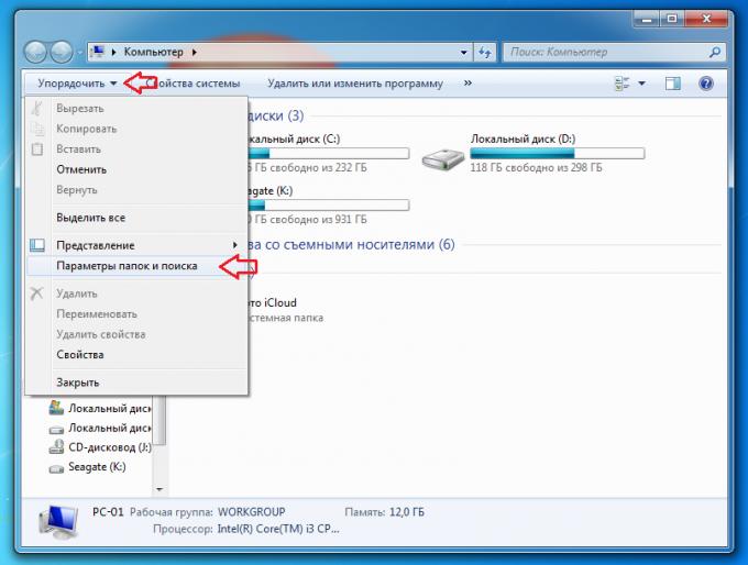 Показывать расширение файлов windows 7 - заходим в меню