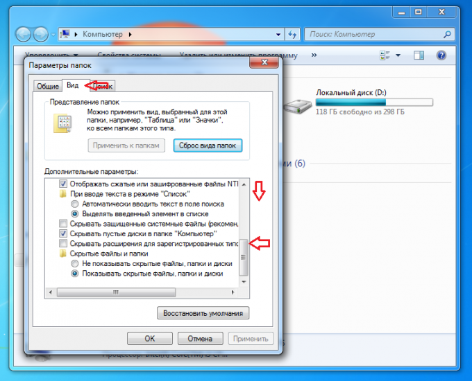 Показывать расширение файлов windows 7  - отключаем скрытие расширений