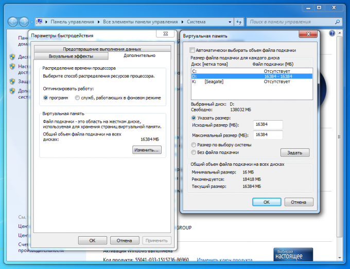 Как изменить файл подкачки