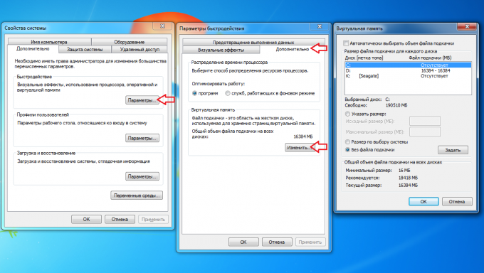 Как изменить файл подкачки - переходим во вкладку Дополнительно