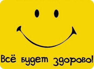 Как стать оптимистом