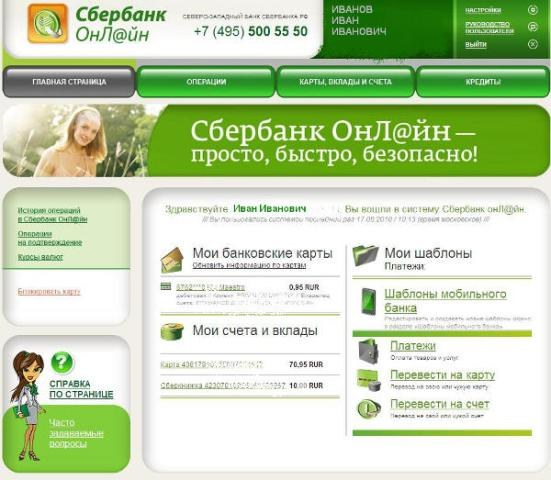How to activate Internet Bank Sberbank