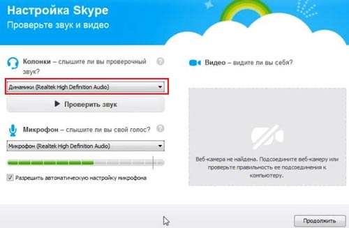 How to adjust the headset to Skype
