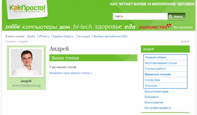 Профиль пользователя и меню Личного кабинета
