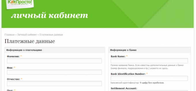 Страница заполнения платежных данных