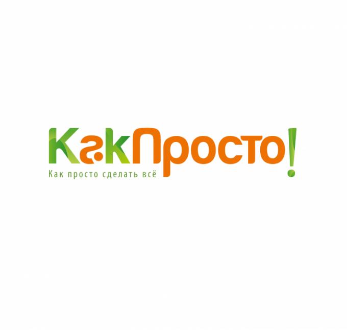 Как стать автором КакПросто и зарабатывать на своем опыте