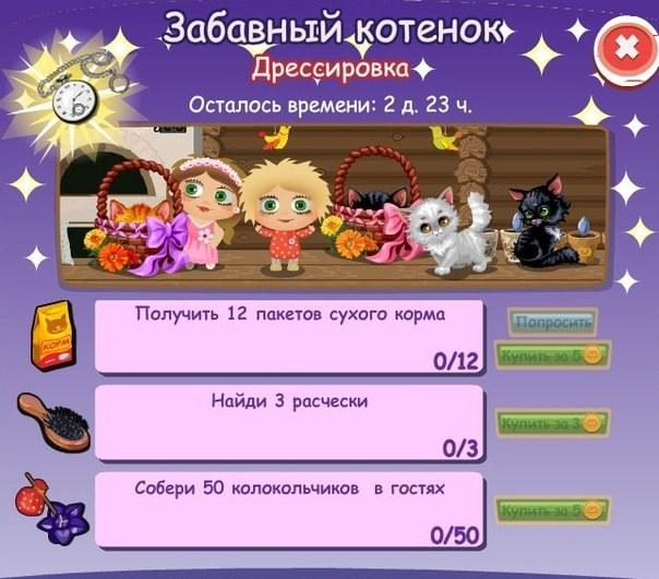 Игра домовята скачать бесплатно на компьютер