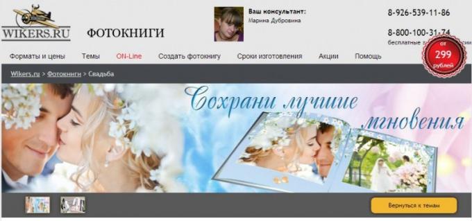 Как сделать свадебный фотоальбом самостоятельно