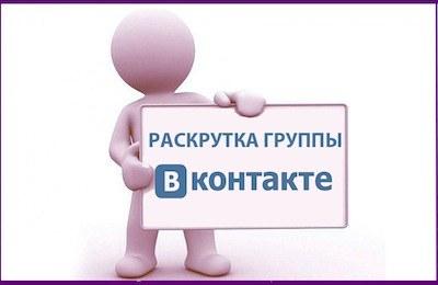 Сайты для раскрутки группы Вконтакте