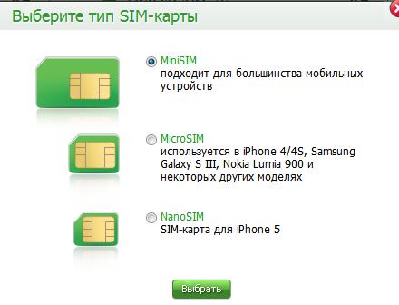 как достать sim-карту iphone