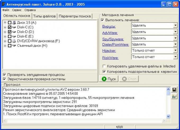 Проверить компьютер на вирусы