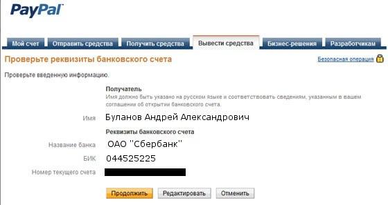 Как вывести деньги с Paypal в России