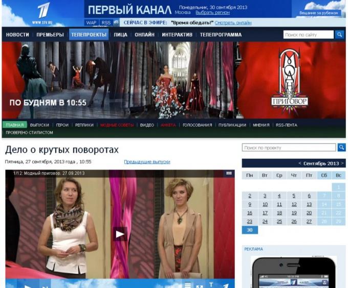 Модный приговор на первом канале.