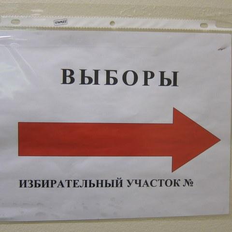 Получение бюллетени для голосования на выборах
