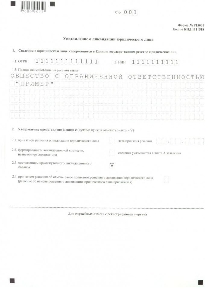 Стр.001 Уведомление о ликвидации юридического лица